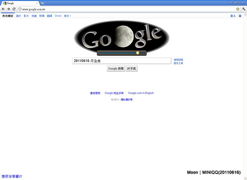 20110616 Moon_05 GOOGLE web