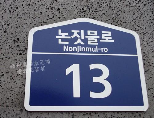 濟州島海水足浴_028.jpg