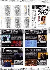 オトナファミ (2011/05) P.62