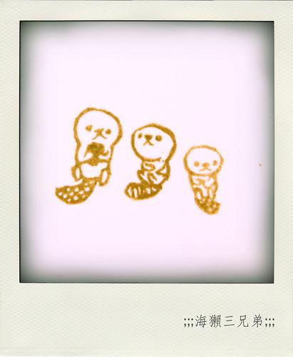 【刻印章】海獺三兄弟