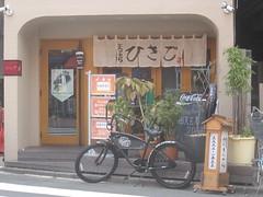 天ぷらひさご外観(練馬)