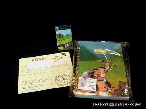 20110417 星巴克阿奈筆記本_02