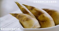 好竹出好筍:旗竿湖綠竹筍。米其林夢幻食材!
