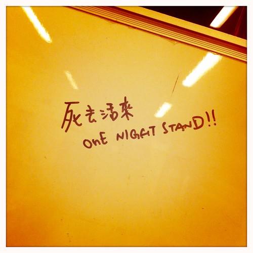 復活節活動--為《卓韻芝死去活來one night stand》開會:)