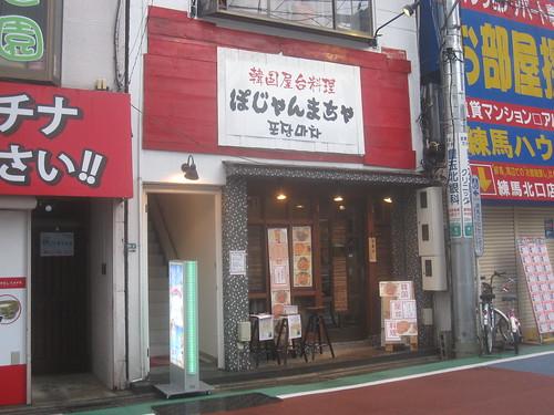 外観@ぽじゃんまちゃ(練馬)