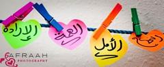 ماهي الا كلمات قليلة تبعث في انفسنا (Afra7 suliman) Tags: