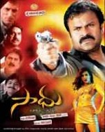 Sadhu Telugu Movie