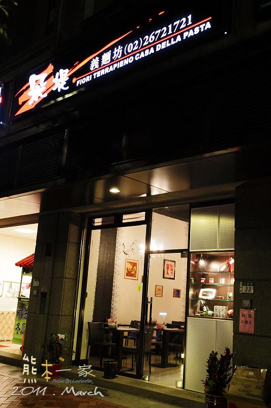 三峽北大大觀路餐廳|朵堤義麵坊~義大利麵起司好濃郁