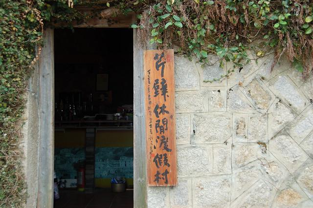 2011.04.04 馬祖 / 北竿 / 芹壁度假村