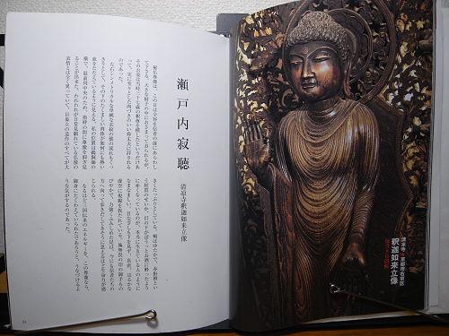書評『日本の秘仏』-04