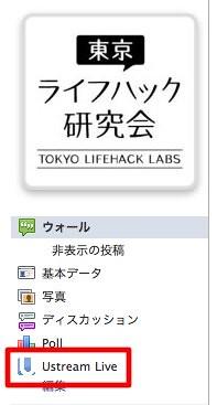 東京ライフハック研究会