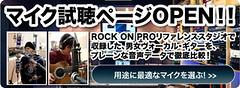 mic_Rock_on
