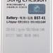 Sony Ericsson Xperia X10 Batteries