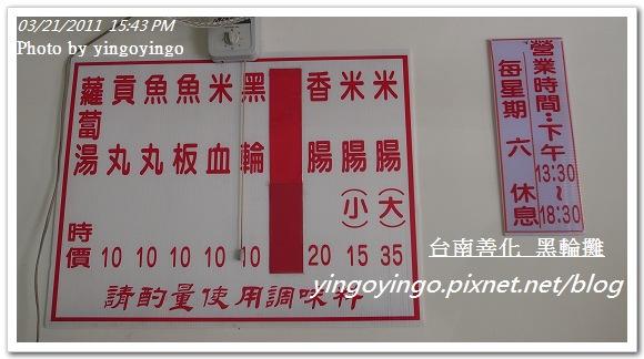 台南善化_黑輪攤20110321_R0018722