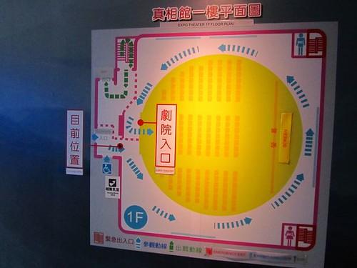 2011台北花博-真相館-介紹平面圖.JPG