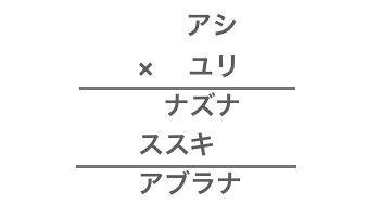 覆面算_2