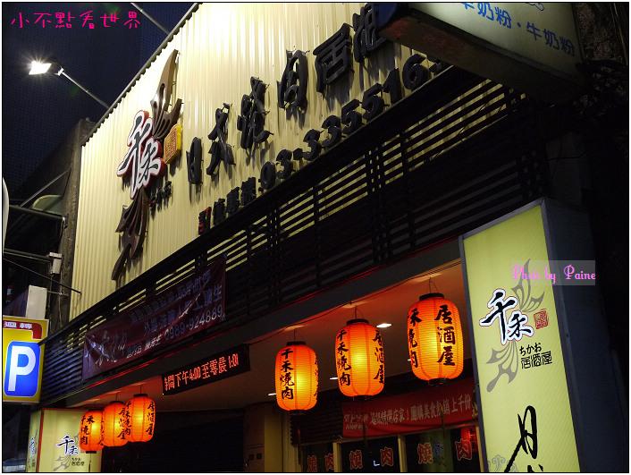桃園千禾燒肉 (1).JPG