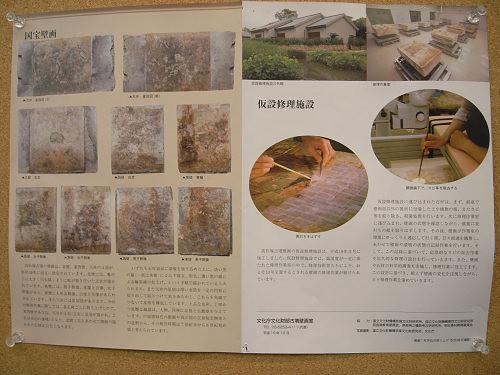 国宝高松塚古墳壁画修理作業室の公開-12