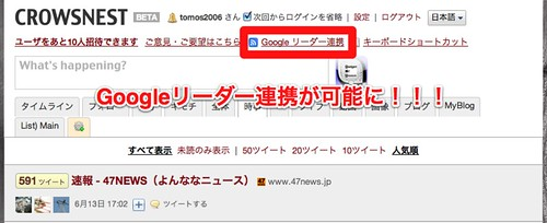Crowsnest_google_reader