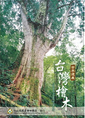 圖片來自:農委會林務局。