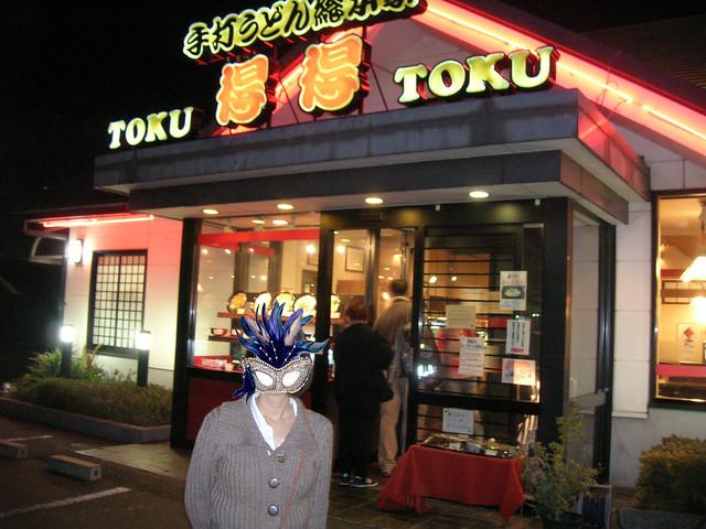 day1-TOKUTOKU-HandmakeUdon