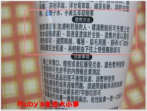 酒藏娘淨Hito礦物貼膜 (6)