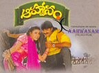 Aahwanam Telugu Movie