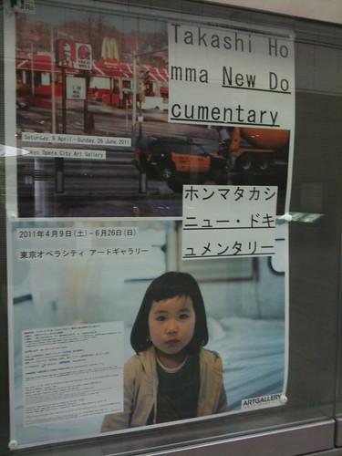 Takashi Homma New Documentary