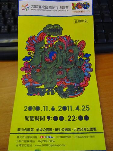 2011台北花博-DM簡介.jpg