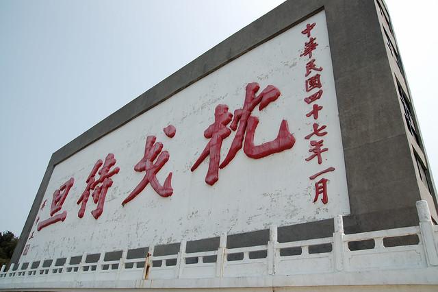 2011.04.02 馬祖 / 南竿 / 枕戈待旦