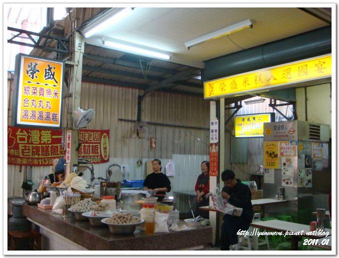 榮盛米糕、香腸熟肉 (4)