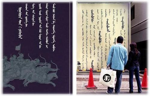 图:通古斯满洲文字