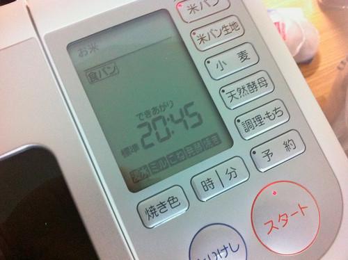 焼き上がり時刻は20:45。3時間半ほど。
