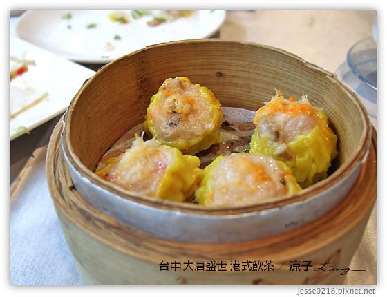 台中 大唐盛世 港式飲茶 20