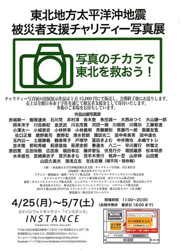 東北地方太平洋沖地震 被災者支援チャリティー写真展(Yodobashi INSTANCE)