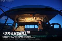 【组图】大货司机,生活在路上!