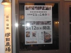 じとっこ5/12