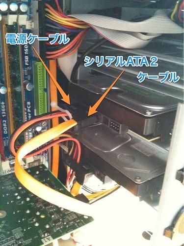HDD増設_ケーブル2