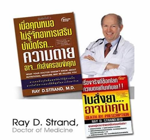 Ray D. Strand