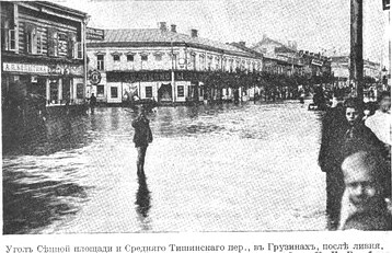 tishinka