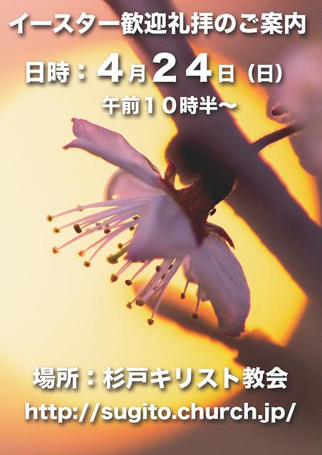2011イースター歓迎礼拝案内