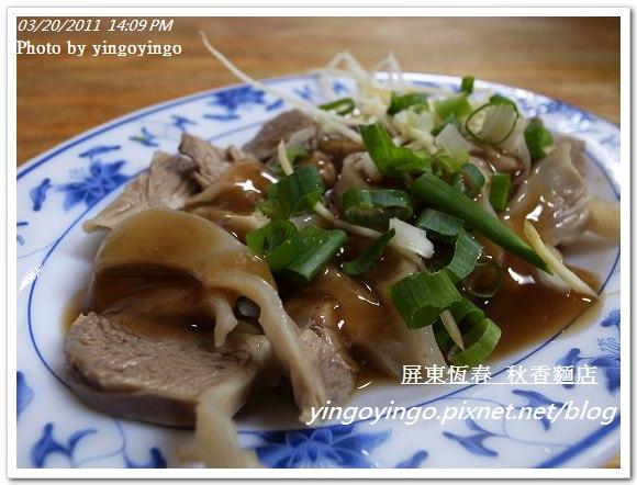 屏東恆春_秋香麵店20110320_R0018572