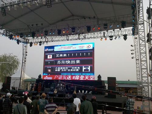 """周庄音乐节的大屏幕出现了""""艾未未"""""""