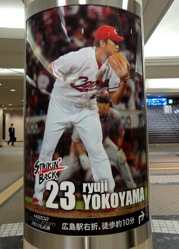 広島カープ 横山投手