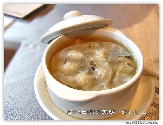 台中 大唐盛世 港式飲茶 12