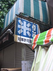 permission to sell rice (Leonard Chien) Tags: sign japan tokyo   koenji