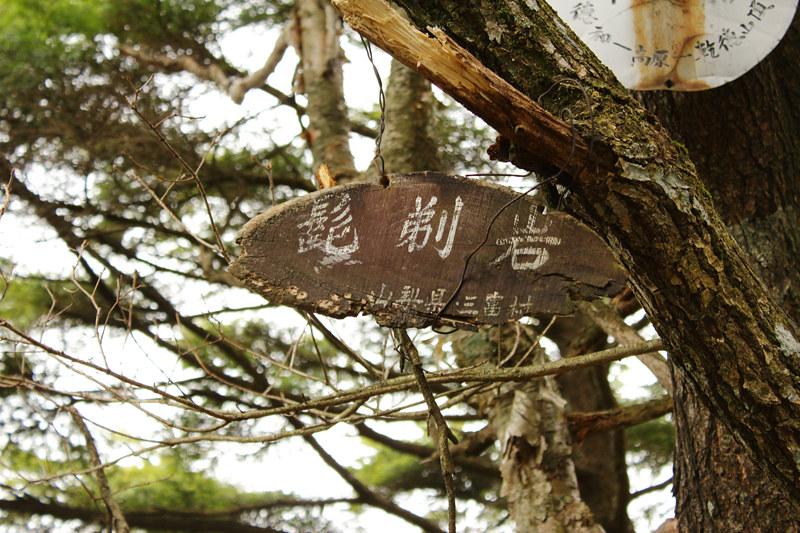 乾徳山_38