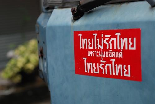 ไทยไม่รักไทย เพราะมุ่งขจัดแต่ ไทยรักไทย