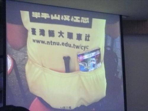 台灣師大單車社的14