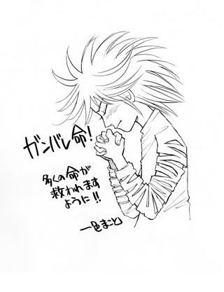 Seiyus y Mangakas dando apoyo a Japón 5576051050_275eb72a40
